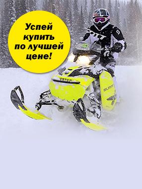 Русактив: супер распродажа снегоходной экипировки!