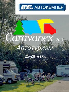 Автокемпер на выставке Caravanex 2017