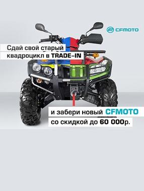 CF Moto с дополнит. выгодой!