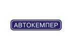 АВТОКЕМПЕР